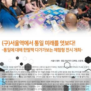 [기사] (구)서울역에서 통일 미래를 엿보다!