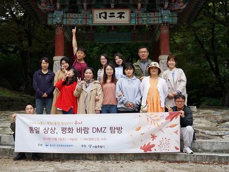 2019 서울시 평화·통일 청년리더 '수나' DMZ탐방