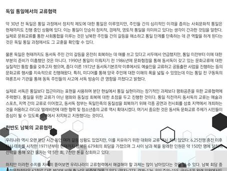 [기사] 보다 나은 남북교류협력을 위한 제언