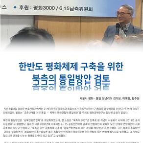 [기사] 한반도 평화체제 구축을 위한 북측의 통일방안 검토