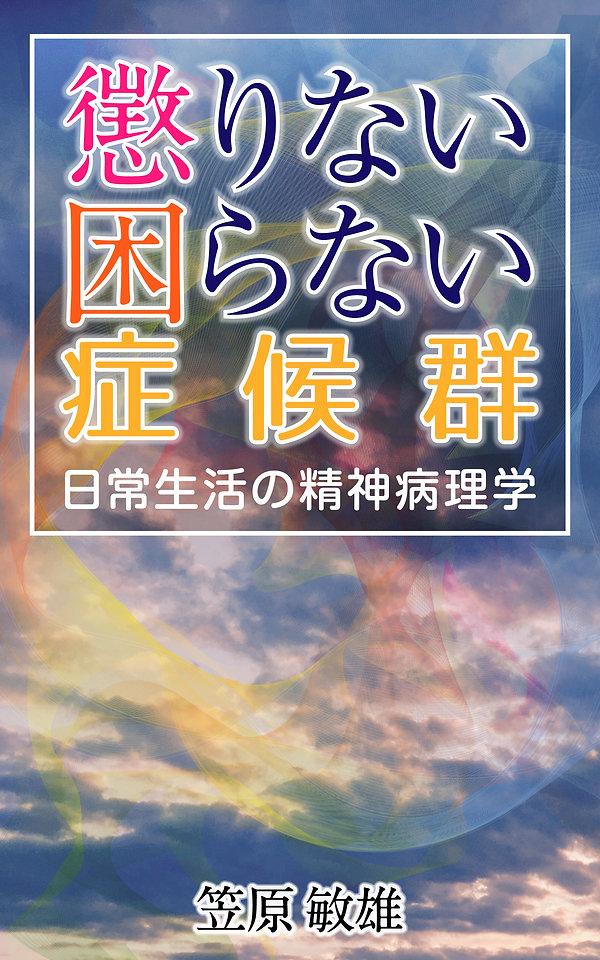 懲りない困らない症候群 笠原敏雄 Shoichi Design