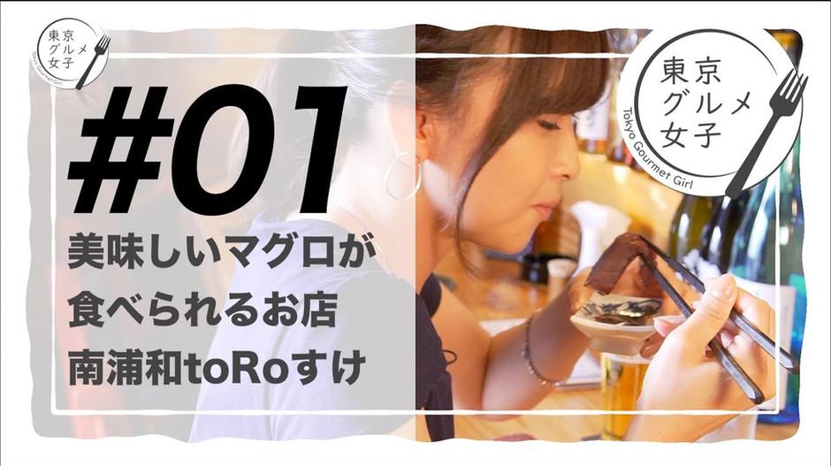 東京グルメ女子