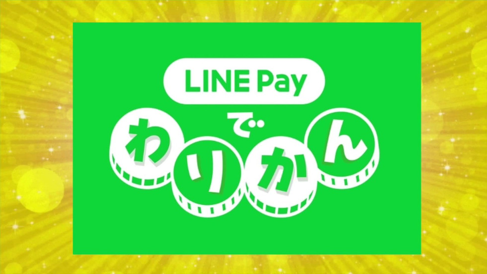 LINE Payでわりかんインフォマーシャル 60秒