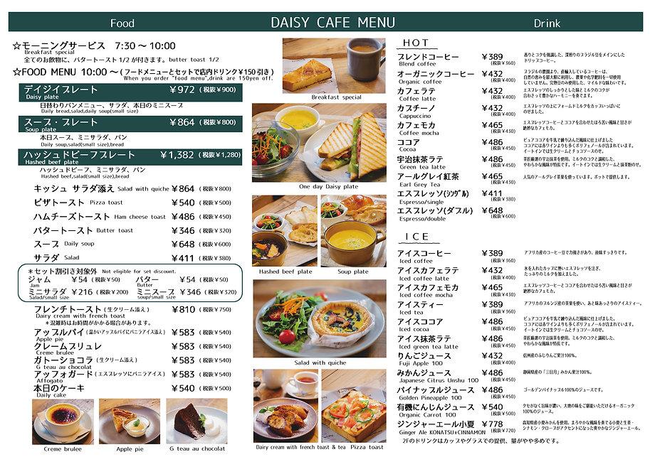 デイジイ麹町店-FoodMenu.jpg