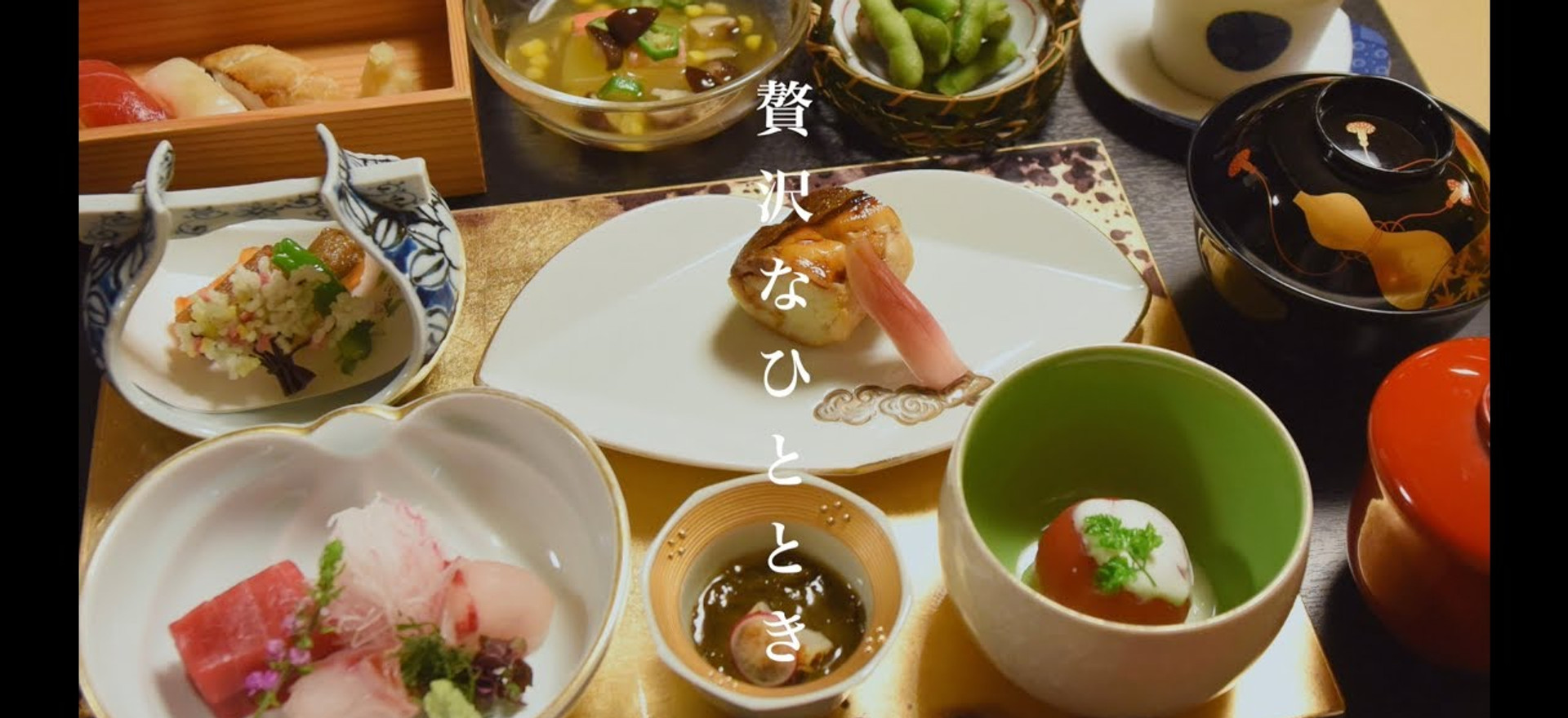 【日本料亭】泉竹「お座敷遊びの夕べ」PR動画