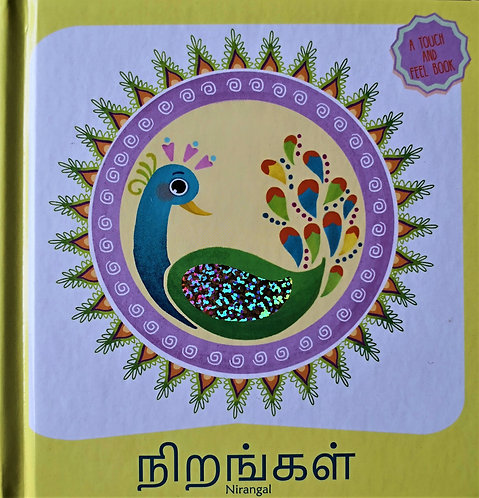 Colours - Nirangal (Touch & Feel Book)