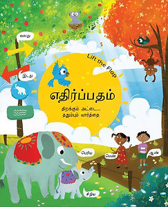 Ethirpatham - Opposites (Lift-the-Flap Book)