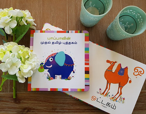 Baby's First Tamil Books - Uyir (Vowels) & Mei (Consonants) Ezhuthukkal