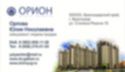 """""""Орион Девелопмент""""официальный сайт"""