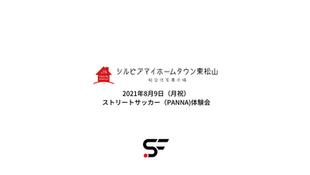 総合住宅展示場シルピアマイホームタウン東松山にて体験会実施のお知らせ
