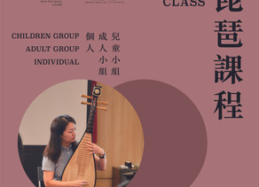 Haw Par Music X Hong Kong Chinese Orchestra (HKCO) - More Chinese music classes coming soon!