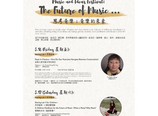 思考音樂:音樂的未來 - Music and Ideas Festival: The Future of Music