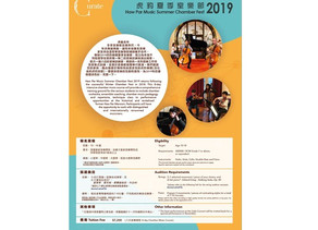 Haw Par Music Summer Chamber Fest 2019 - Application is now available!