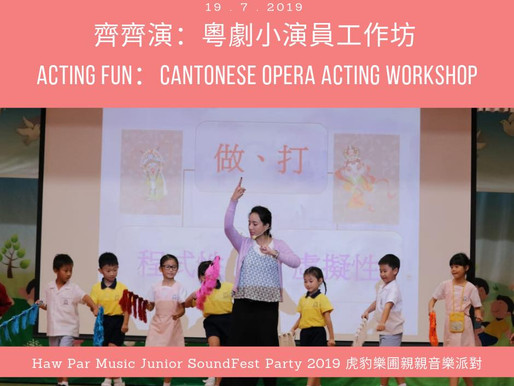 齊齊演:粵劇小演員工作坊               Acting Fun: Cantonese Opera Acting Workshop