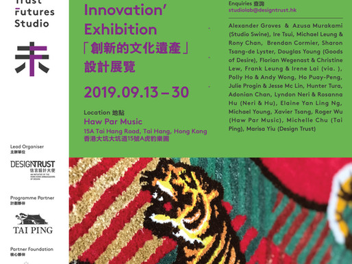 未・共研社2019「創新的文化遺產」展覽