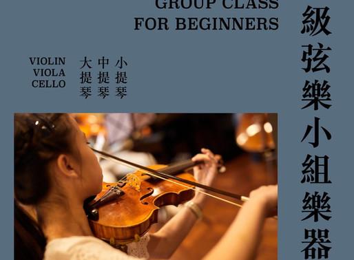 初級弦樂小組樂器班 Strings Group Class For Beginners