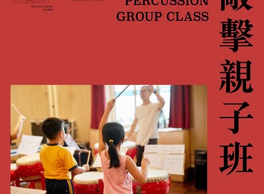 虎豹樂圃 X 香港中樂團  加開新中樂課程!