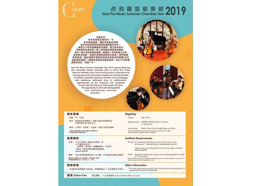 2019 虎豹夏季室樂節 - 甄選現已接受報名