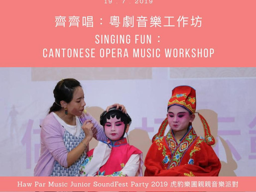 Singing Fun: Cantonese Opera Music Workshop      齊齊唱:粵劇音樂工作坊