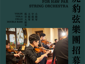Haw Par Music String Orchestra Audition 2020