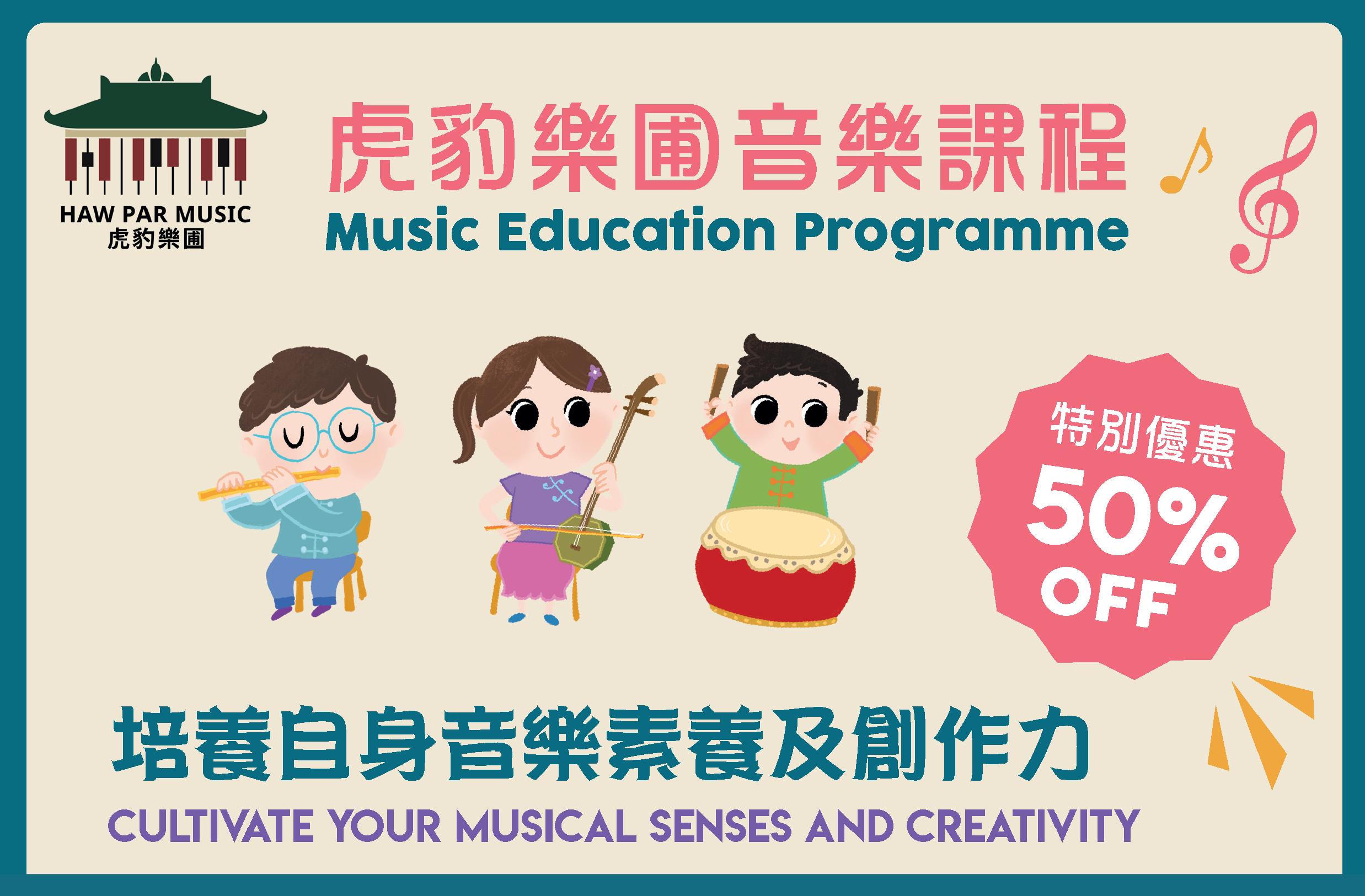 Music leaflet banner for social media