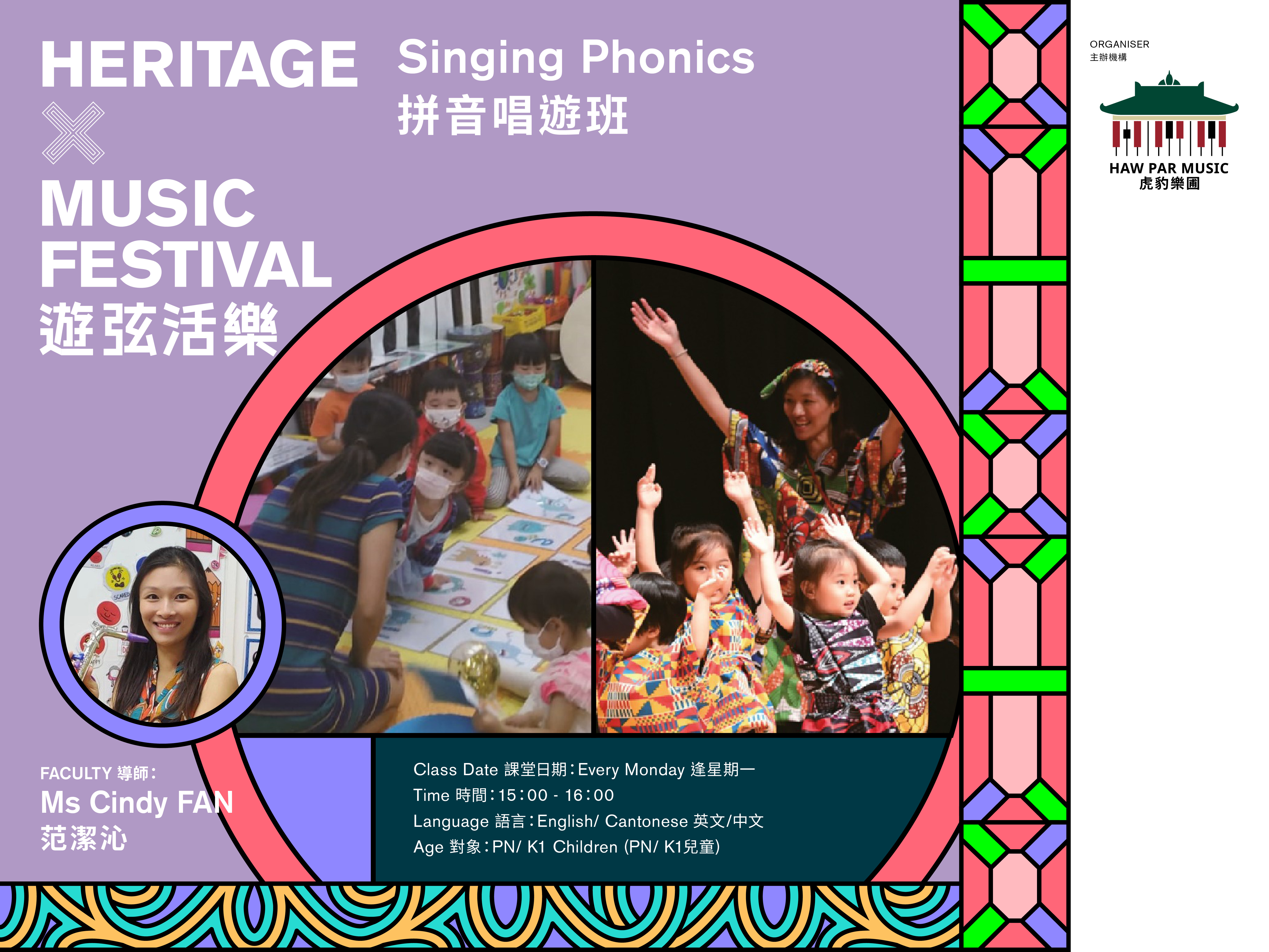 Music Programme (1)