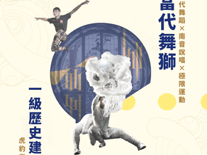 Jockey Club New Arts Power 2019 - Contempo Lion Dance !