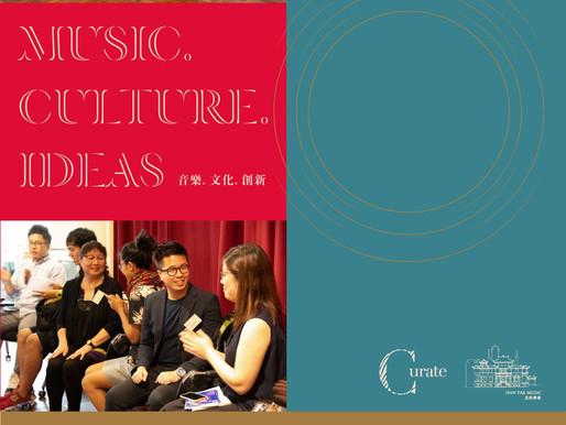 《音樂.文化.創新》