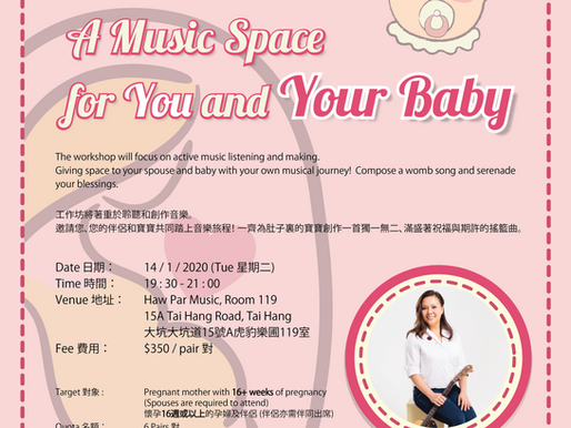 產前音樂工作坊:一個只屬於您和寶寶的音樂空間