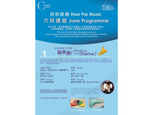 虎豹樂圃六月課程 Haw Par Music June Programme