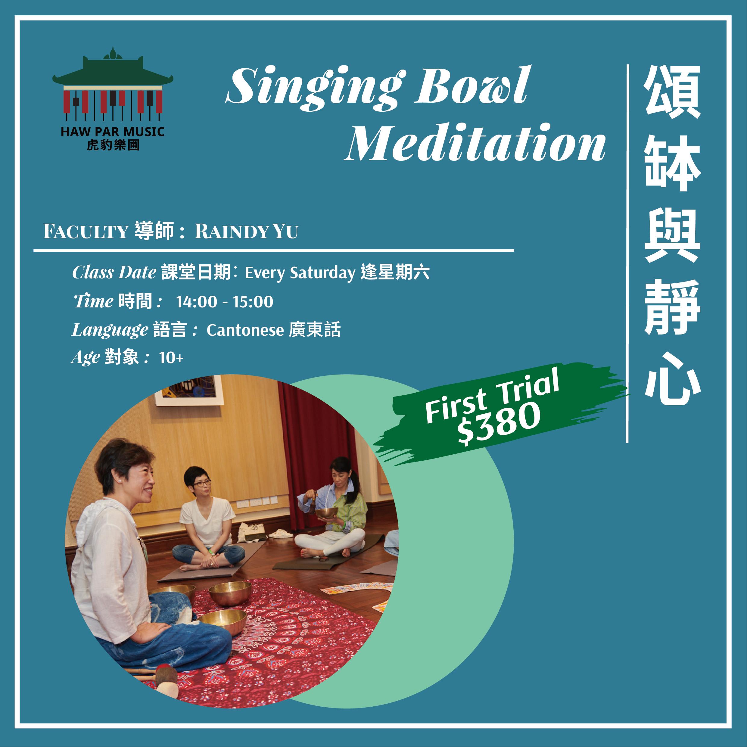 Singing Bowl Meditation_工作區域 1