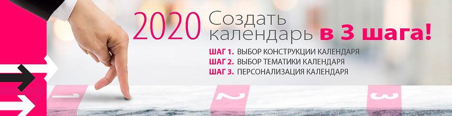 сайт календарь.jpg