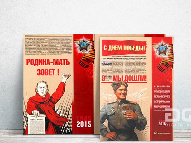 "Корпоративная открытка ""Зарубежнефть"""