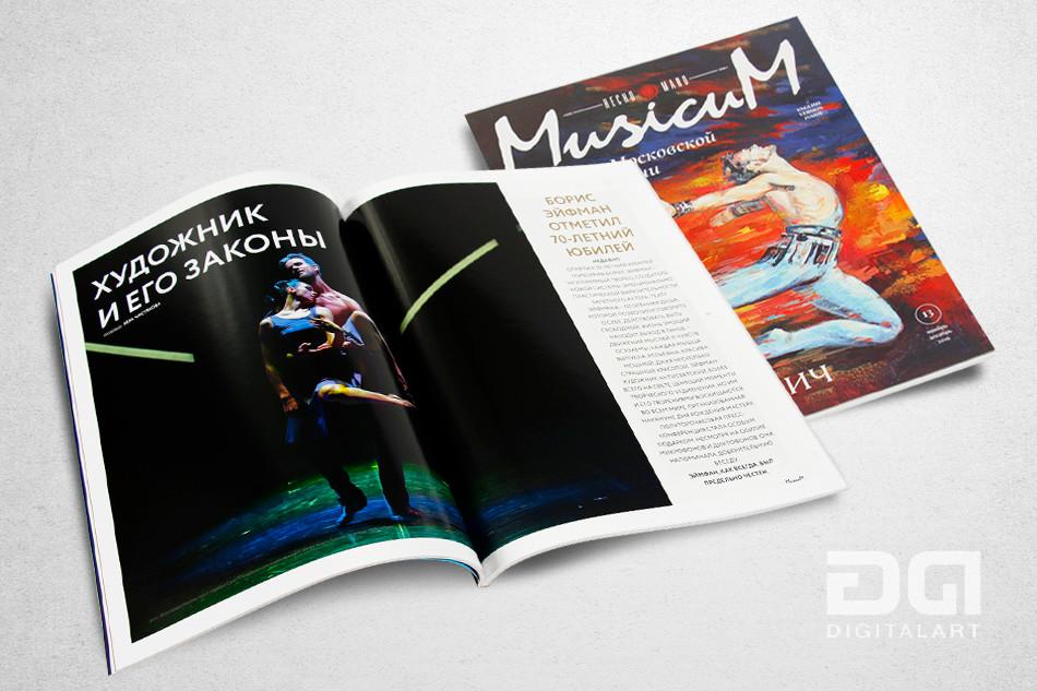 """Журнал """"MusicuM"""""""