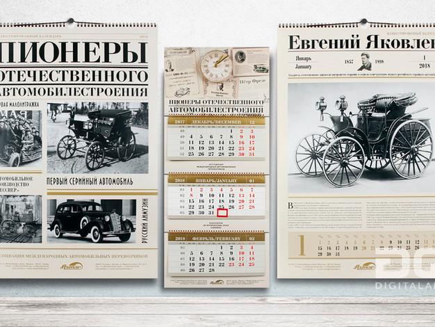 """Корпоративный календарь """"Пионеры отечественного автомобилестроения"""""""