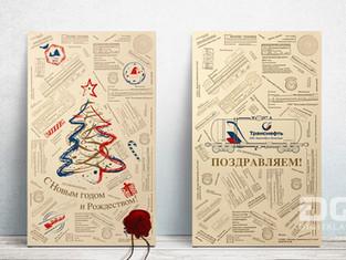"""Корпоративные открытки """"Транснефть-Логистика"""""""