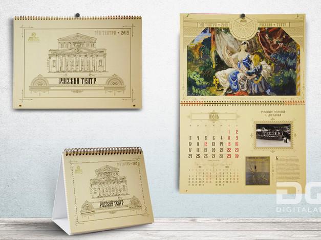 """Корпоративный календарь """"Русский театр"""""""