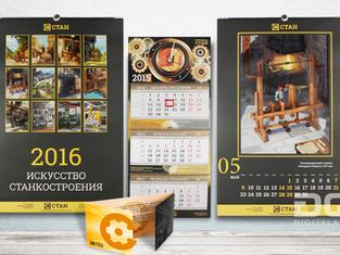 """Корпоративный календарь """"Искусство станкостроения"""""""