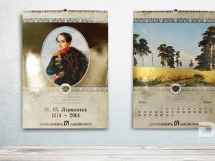 """Корпоративный календарь """"М. Ю. Лермонтов"""""""