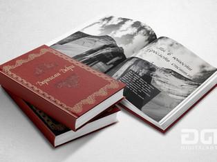 "Книга ""Дорогами добра"""