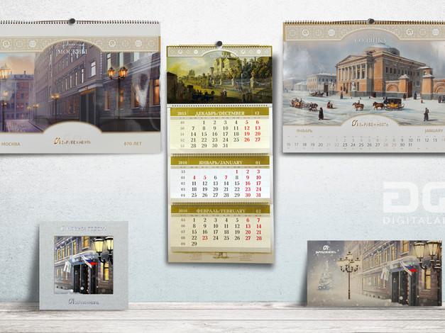 """Корпоративный календарь """"История улиц Москвы"""""""