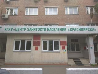 В Красноярском краевом Центре профориентации и развития квалификаций, прошли профессионально-обществ