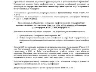 ООО «Восточно-Сибирский региональный ЦОК и НПИ» при поддержке АНО «Центр стратегических инициатив по