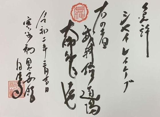 Dai-Shihan diploma