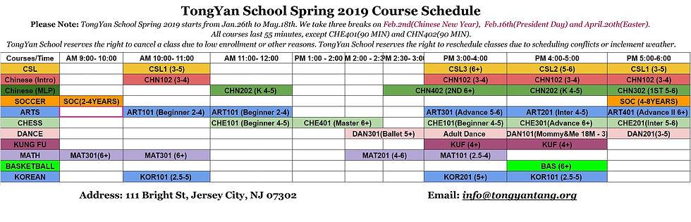 2019_schedule.jpg