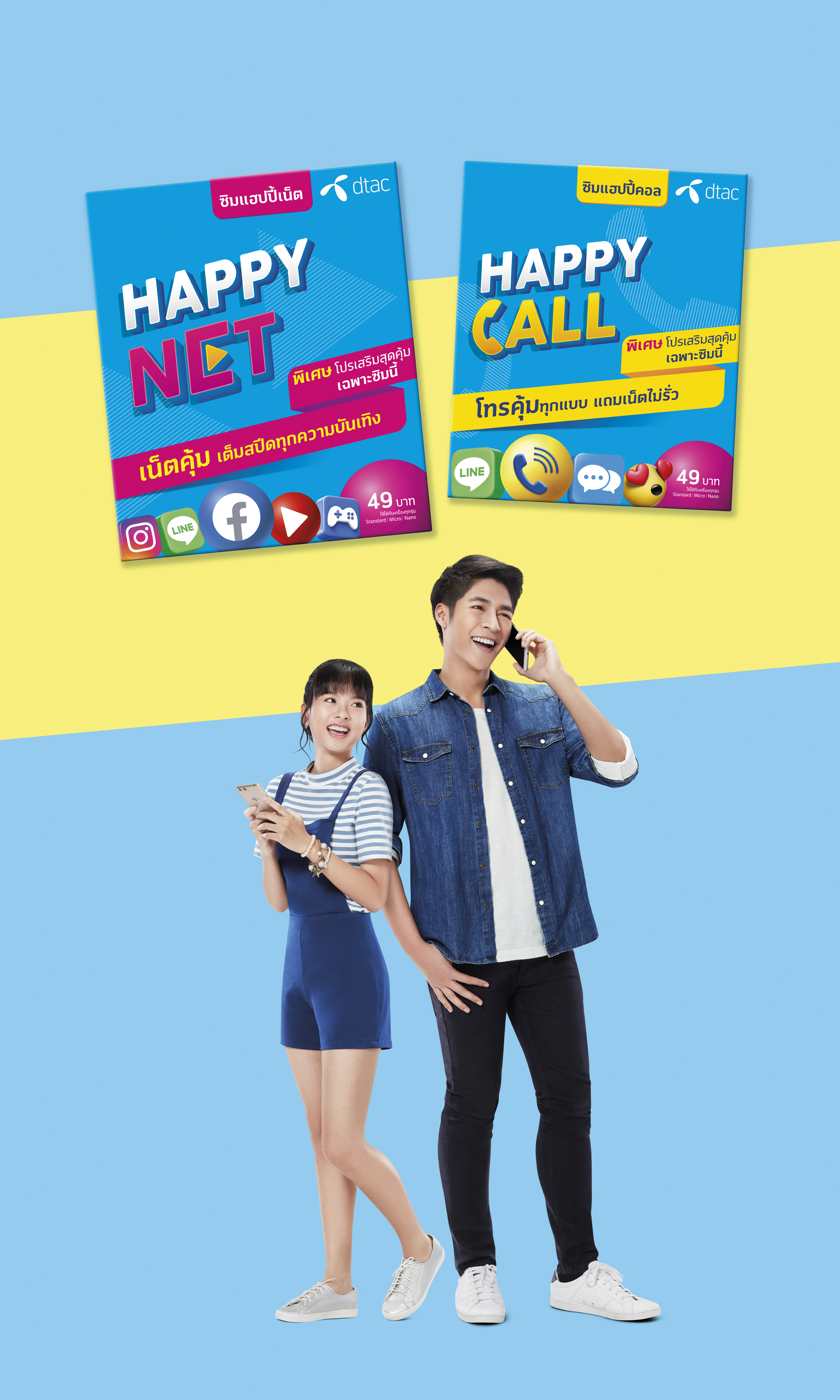 Present_dtac_Happy_Call_SIM copy