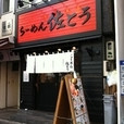 三軒茶屋のらーめん佐とう by.武田塾三軒茶屋校 講師