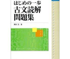 駿台 古文 はじめの一歩古文読解問題集