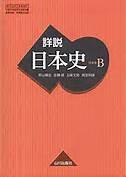 坂本龍馬が日本史の教科書から消えるなんて
