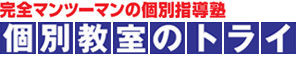 個別教室のトライ 三軒茶屋教室【塾の紹介】